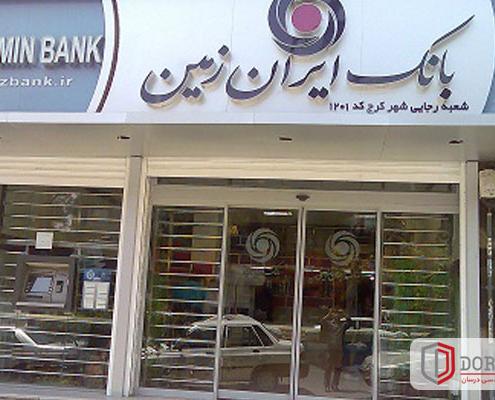 درب اتوماتیک شیشه ای بانک ایران زمین
